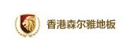香港森尔雅木地板有限公司